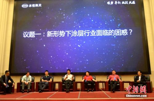中国涂层行业峰会圆桌论坛