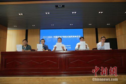 2017(首届)中国房地产装配式高峰论坛现场。