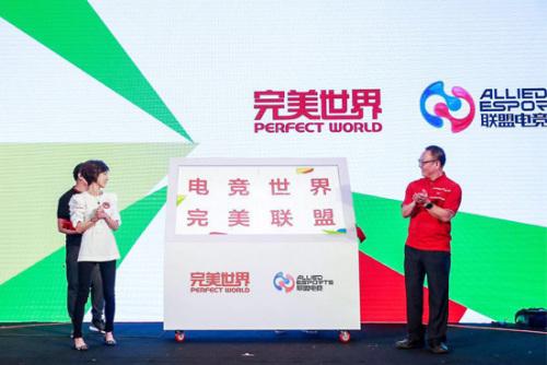 联盟电竞携手完美世界剑指中国电竞千亿市场