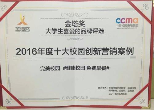 金塔奖揭晓 完美校园荣获大学生最喜爱的O2O平台大奖