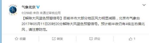 北京市氣象局官方weobi解圖。