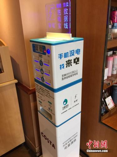 小机柜模式的共享充电宝。<a target='_blank' href='http://www.chinanews.com/' >中新网</a> 吴涛 摄
