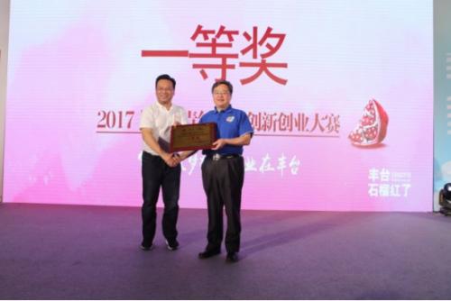 北京市委宣传部副巡视员、市文促中心主任梅松为麦片网创始人颁奖