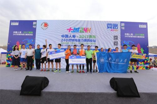 西安站第一名西安工程大学跑团。组委会供图