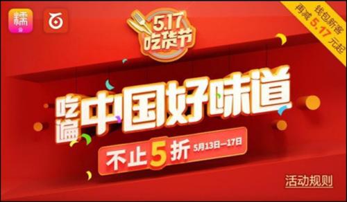 """百度糯米517吃货节推""""中国好味道""""榜单 全国百城万店参与"""