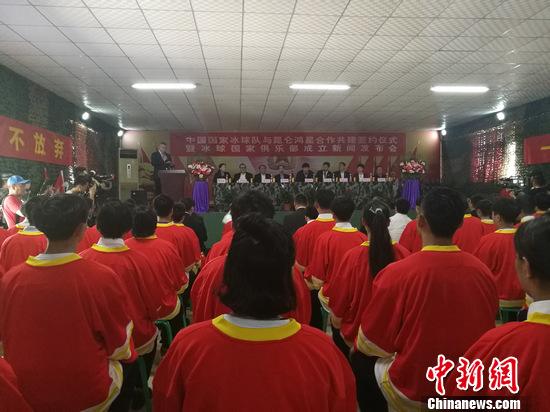 中国国家冰球俱乐部成立