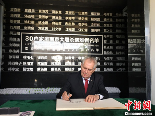 5月16日,在南京访问的捷克总统泽曼参观了侵华日军南京大屠杀遇难同胞纪念馆,成为参观该馆的首位在职外国总统、继2014年丹麦女王后的第二位外国元首。记者 朱晓颖 摄