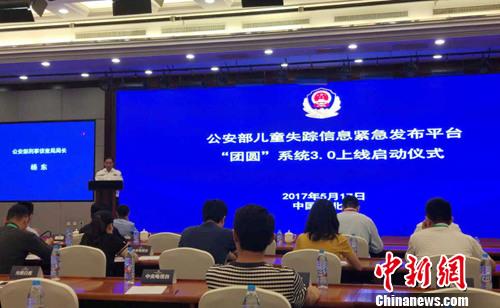 """公安部""""团圆系统""""3.0上线启动仪式。记者 李金磊 摄"""