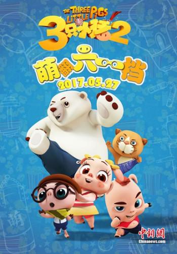 """《三只小猪2》比""""萌""""大会版海报"""