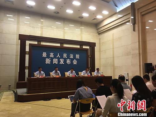18日上午,最高人民法院在北京举行新闻发布会。汤琪 摄