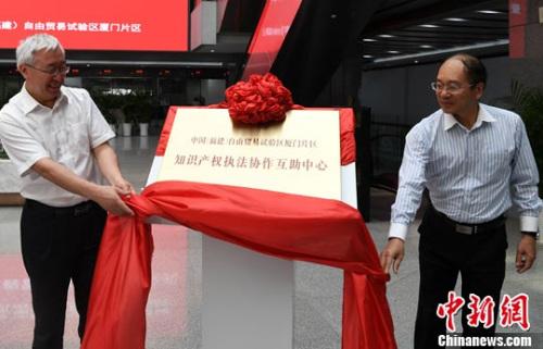 5月18日,中国(福建)自由贸易试验区厦门片区知识产权执法协作互助中心在厦门揭牌。<a target='_blank' href='http://www.chinanews.com/'>中新社</a>记者 张斌 摄