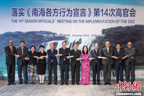 5月18日,各国与会官员在会前合影。中新社记者 贺俊怡 摄