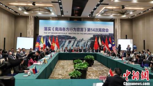 5月18日,落实《南海各方行为宣言》第14次高官会在贵阳举行。中新社记者 贺俊怡 摄