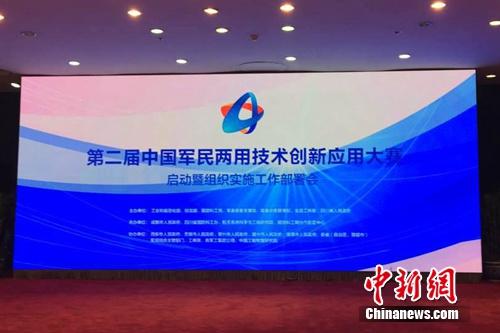大赛启动现场。<a target='_blank' href='http://www.chinanews.com/' >中新网</a> 吴涛 摄