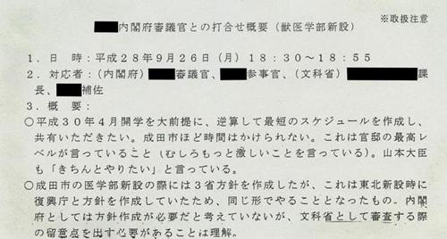 图片来源:日本《朝日新闻》网站