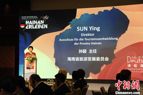 图为海南省旅游发展委员会主任孙颖在致辞。 记者 彭大伟 摄