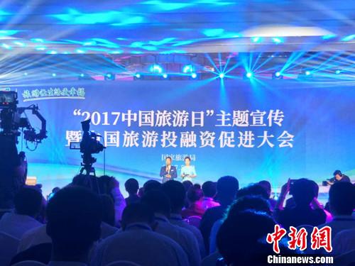 """""""2017中国旅游日""""主题宣传暨中国旅游投融资促进大会。中新网记者 李金磊 摄"""