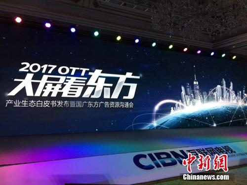 报告称中国OTT大屏终端保有量超2亿台 商业价值巨大