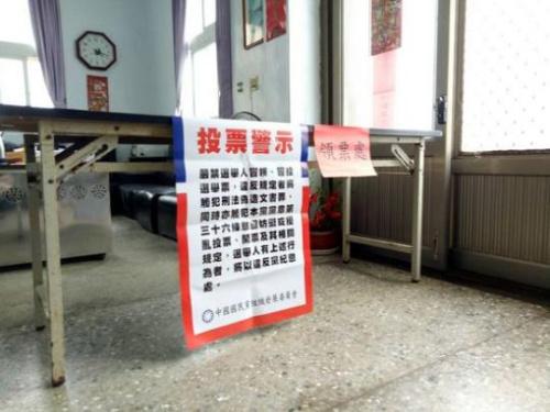 澎湖县望安乡投票所。国民党官网