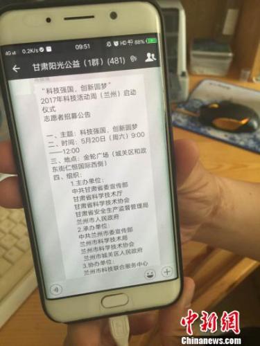 阳光公益建立微信群,发送志愿者要参加的活动。 刘薛梅 摄