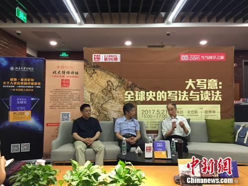 本次活动现场。北京大学出版社供图