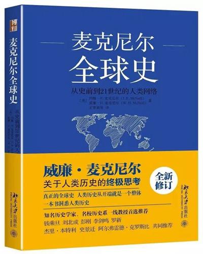 《麦克尼尔全球史》书封。北京大学出版社供图