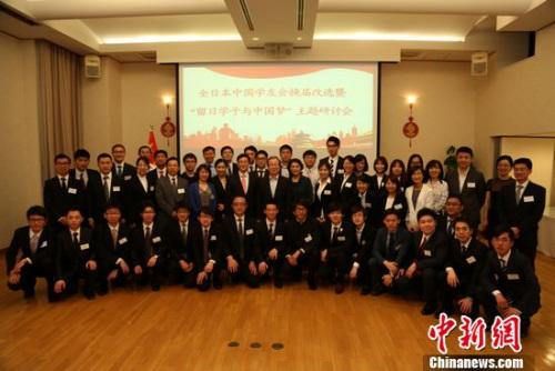 图为第25届全日本中国留学人员友好联谊会代表与嘉宾合影留念。尹法根 摄