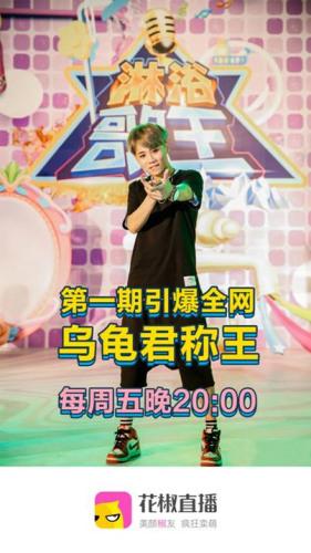 花椒直播《淋浴歌王》首期节目火爆 两小时获打赏550万