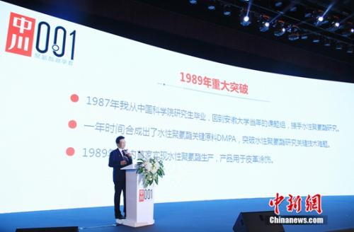 科天科学顾问 中国水性聚氨酯产业开拓者之一 王武生 教授