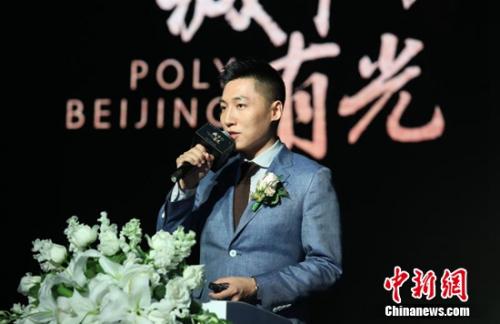 保利地产北京公司副总经理 朱凯