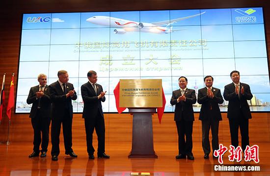中俄国际商用飞机有限责任公司挂牌成立