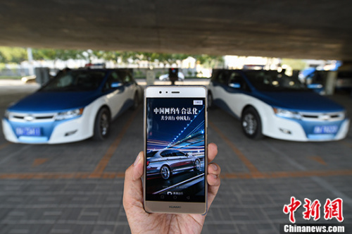 资料图,民众使用网约车服务。 中新社记者 武俊杰 摄