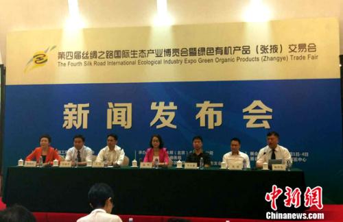 """第四届""""张交会""""将于9月1日在甘肃张掖举办"""
