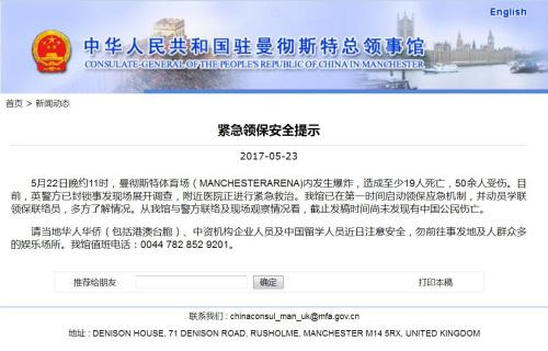 中国驻曼彻斯特总领馆发布紧急领保安全提示。