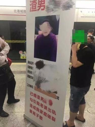 男子公然在地铁站台曝光他人信息