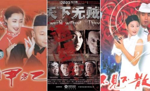 冯小刚的喜剧作品几乎部部卖座。
