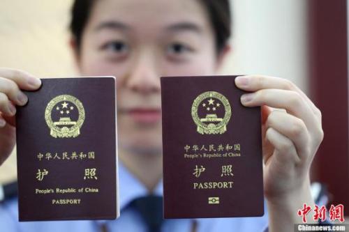 工作人员展示护照(资料图)。<a target='_blank' href='http://www.chinanews.com/'>中新社</a>发 许丛军 摄 图片来源:CNSPHOTO