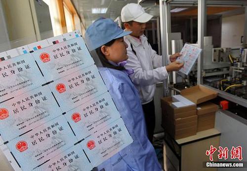 市民近距离观看高科技防伪身份证制作过程。(资料图)王钰谊 摄 图片来源:CFP视觉中国