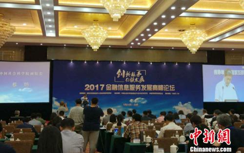 金融信息服务蓝皮书发布现场。<a target='_blank' href='http://www.chinanews.com/' >中新网</a>记者 李金磊 摄