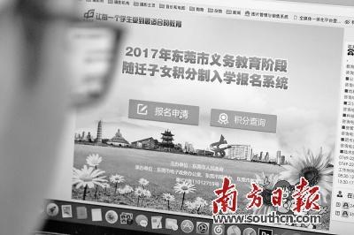 2017年广东东莞积分入学首次实现网上申报
