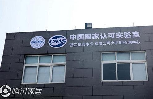 获国家实验室认可大艺树地板在世界代言中国品质