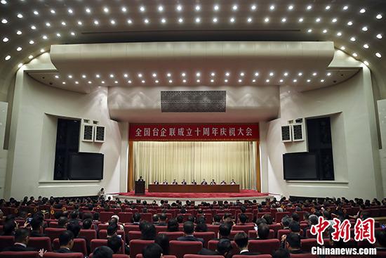 5月24日,全国台湾同胞投资企业联谊会成立10周年庆祝大会在北京举行。 中新社记者 盛佳鹏 摄