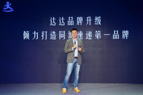 达达App全新上线携手京东物流打造同城速递第一品牌