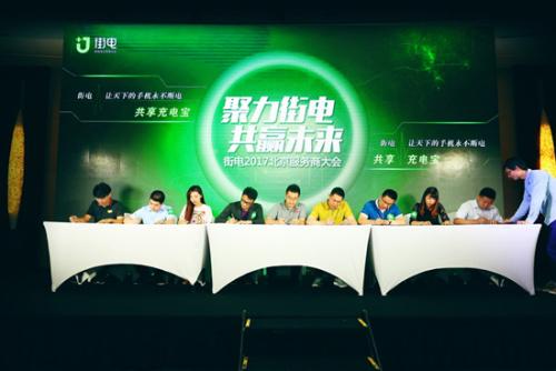 街电与108家服务商签约 打响北京市场攻坚战