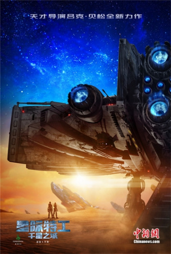 《星际特工:千星之城》海报