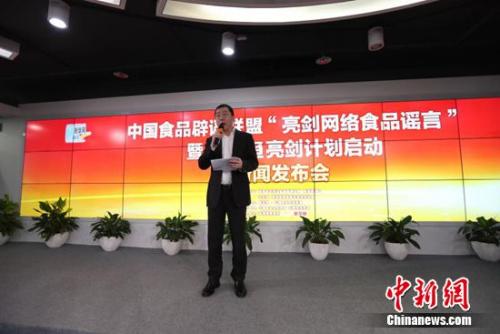 """益海嘉里食品营销有限公司总经理陈波宣布金龙鱼""""亮剑网络食品谣言""""行动计划"""