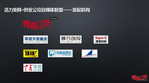 青春工场发起成立中国首个创业公司自媒体联盟