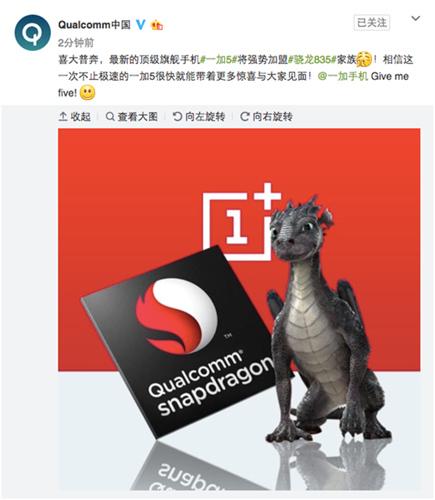 一加5手机将发布新机确认采用高通骁龙835芯片