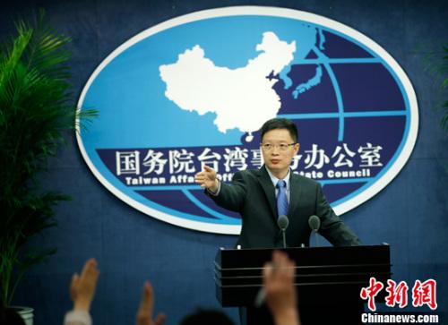 5月25日,国务院台办举行例行发布会,发言人安峰山回答记者提问。中新社记者 刘关关 摄