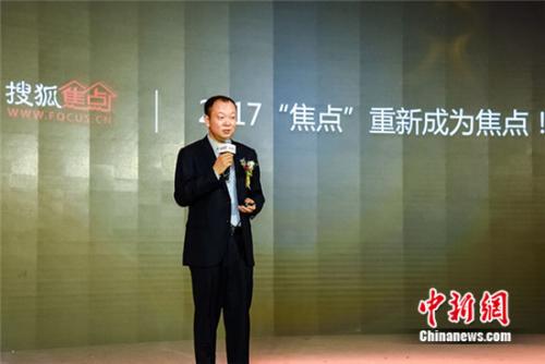 搜狐集团副总裁樊功臣致辞